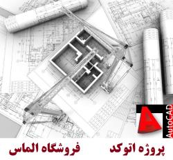 نقشه ساختمان 4 طبقه دو واحدی با اتوکد زیربنا 533 متر مربع