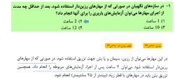 پاسخ تشریحی آزمون نظام مهندسی عمران نظارت اسفند 95