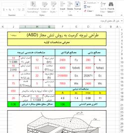 فایل اکسل طراحی تیرچه كرمیت به روش تنش مجاز (ASD)