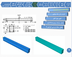 پاورپوینت بررسی مدل های ارائه شده برای منحنی تنش-کرنش درظرفیت باربری و شکل پذیری سازه های بتن آرمه به روش اجزای محدود