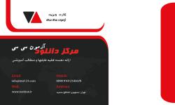 فایل لایه باز کارت ویزیت پشت و رو - پی اس دی- psd